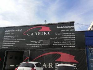 CARBIKE изображение №3